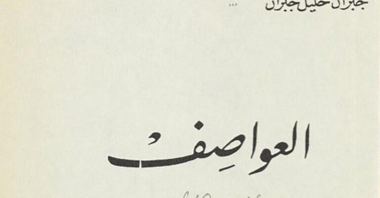 Acceso abierto y gratuito a una librería digital con más de 10.000 obras en lengua árabe