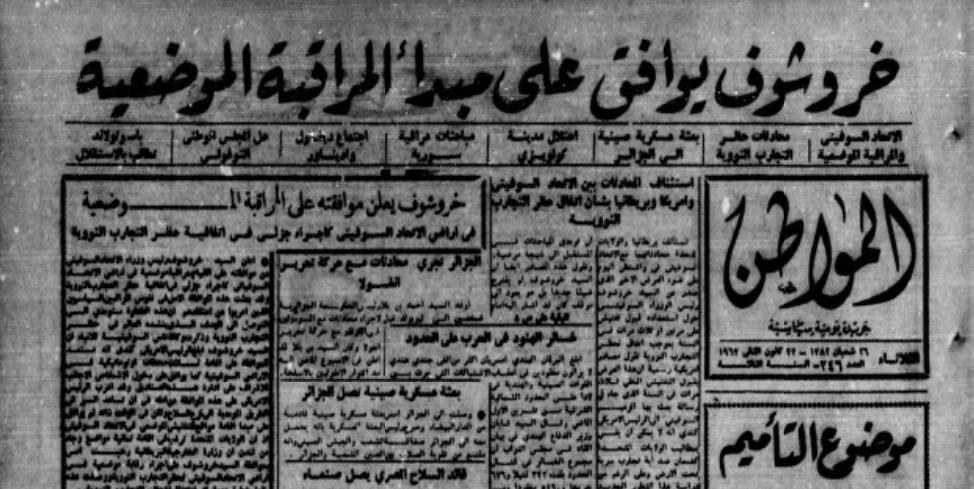 Digitalización y acceso abierto a la prensa histórica de Oriente Próximo y norte de África