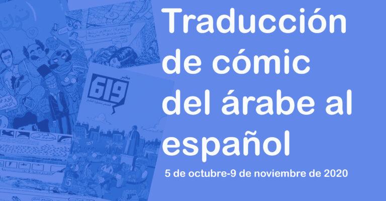 Curso online de traducción de cómic del árabe al español