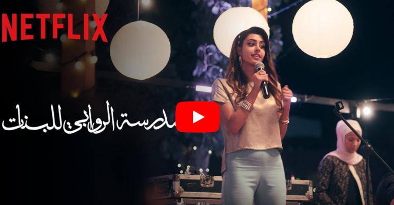 """La feminista y alternativa banda sonora de la serie jordana """"Escuela para señoritas Al Rawabi"""""""