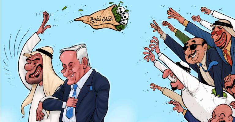 La normalización de relaciones con Israel